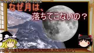 【ゆっくり解説】なぜ月は落ちてこないの