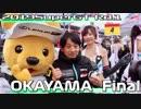 【2019】SUPERGT rd1OKAYAMA Final【 Hatsune Miku AMG】