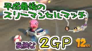 【3雲視点】平成最後のスリーマンセルマッチ 2GP【マリオカート8DX】