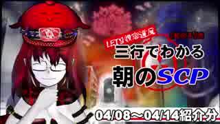 Let's収容違反!三行でわかる朝のSCP紹介! 4/08~4/14紹介分