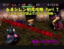 【シレン実況】レベル上げ禁止でのシレン攻略 N64シレン初見攻略 Part.7