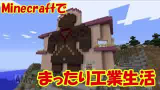 【Minecraft1.12.2】minecraftでまったり工業生活+ part14