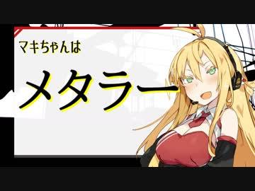 メタラーのマキちゃん【VOICEROID劇場】