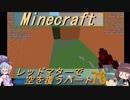 【Minecraft】レッドマターで空を覆う Part076【ボイロ実況】