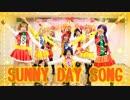 【アンジュメイル】SUNNY DAY SONG 踊ってみた【ラブライブ!】