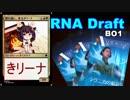 【MTGA】基本に帰れな東北きリーナ13【RNAドラフト】