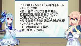 気楽気ままにPUBG実況 part1