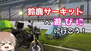 【コースでキャンプ?!】ささらん車載でpart26 鈴鹿サーキットへ遊びに行こう!【BIKEBIKEBIKE!2019】
