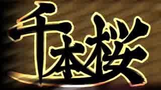 【合唱二十人】千本桜【祝!新元号令和ヘ改元】