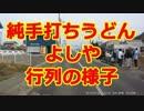 香川県 讃岐うどん店 純手打うどん よしや 行列の様子 2019/04/28