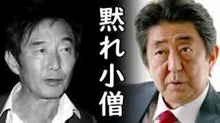 韓国も悪いが日本も悪い?パチンコ芸能人が耳を疑う韓国擁護を展開し安倍政権批判!