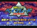 【RTA】ベイブレード2002 激戦!チームバトル 黄龍の章 ダイチ編 SBC1、SBC2%