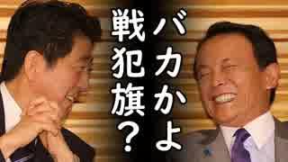 韓国が日本の自衛隊の旭日旗をスルーした中国に耳を疑う分析をし世界中の笑いものに!