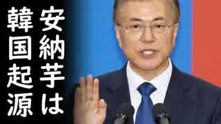 韓国が日本品種を違法栽培しながら被害者面で逆ギレ!起源主張と謝罪と賠償騒動に発展は必至な模様!