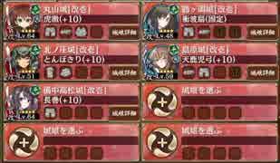 尚武の幟と邪祓の剣 離 難【城プロRE ☆3改