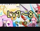 【SDVX】ボルテ5昇格曲を駄弁りながら順にやっていく Lv7~Lv8編【銀枠剛力羅VOICEROID実況】