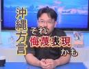 【沖縄の声】政治利用される沖縄のジュゴンを護れ/「量から質へ」沖縄観光のブランド化[R1/5/3]