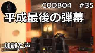 【Call of Duty: Black Ops 4 ♯35】加齢た声でゲームを実況~平成最後の弾幕~