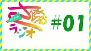さんたくらむラジオ#01【会員限定アーカイブ】