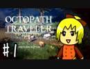 【オクトパストラベラー】OCTOPATH TRAVELERをまったり蠢く part1