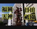 福岡市・天神で大分県日田市の世界遺産(UNESCO)・日田祗園の巡行!!祭 WITH THE KYUSHU!!