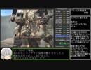 アーマード・コア ネクサス RTA(Any%) 1時間9分58秒 part2/3