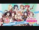 ラブライブ! スクフェス5th CM集 【Aqours】