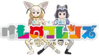 【MMDけもフレ】ポプテピピック風ショートコント