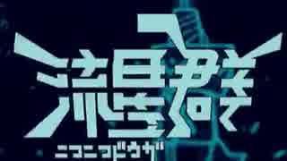 【平成最後】ニコニコ流星群【合唱】