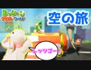【実況】ピョンっと可愛すぎるヨッシーと大冒険!ヨッシーク...