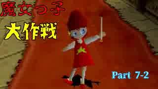 魔女っ子大作戦 part7-2