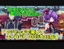 【QMAXV】ミューと協力賢者を目指す ~9限目~【kohnataシリーズ】