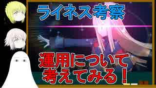 【FGO】ライネス運用考察【ゆっくり実況♯2