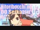 ▶Live Reaction◀ Hitoribocchi no OO Seikatsu Ep03