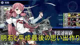 【艦これ】DD提督と艦娘の航海日誌 Part62