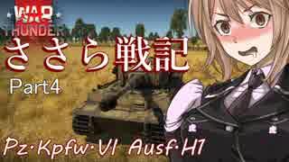 [WarThunder] ささら戦記 part4 (ゆっくり CeVIO)