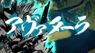 平成最後に「アヴァターラ」を歌った。【DECOTA】