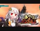 【地球防衛軍5縛りプレイ】あかりinインフェルノ!part37【平成最後の激突】