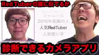 RedTuberの誰と似てるか診断してくれるカ