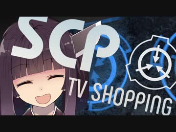 きりたんのSCPテレビショッピング 11