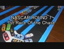 アメリカンモータースポーツ NASCARを再現してみた 第七戦