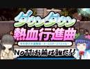 【オリジナルキャラ】ニコうた。Part:11【ダウンタウン熱血行進曲実況】