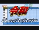 ゴールデンボンバー - 令和【パワプロ応援曲】