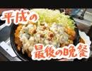 ニワは平成最後の晩餐にこいつをキメるニワ!