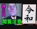【閲覧注意】平成最後に大発狂・・お前ら令和でも発狂するからな【フォートナイト】