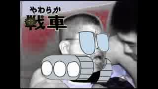 糸引き戦車