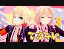 【MMD】IAさんとONEさんで「てるみい」