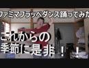 平成最後の投稿はファミマのフラッペダンス踊ってみた