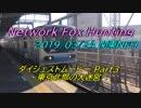 ニコニコ鉄道 関東Network Fox Hunting 2019春 Part3 ~東京北部の大迷宮~