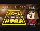 吉田くんのスペース井伊直虎 Ep.2【Stellaris】